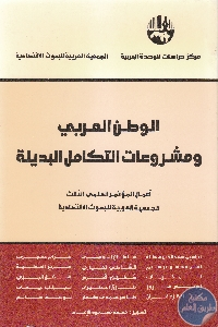 IMG 0018 4 - تحميل كتاب الوطن العربي ومشروعات التكامل البديلة pdf لـ مجموعة مؤلفين