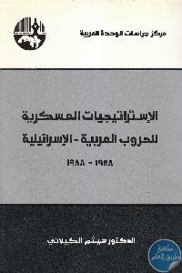 IMG 0023 1 - تحميل كتاب الإستراتيجيات العسكرية للحروب العربية - الإسرائيلية (1948-1988) pdf لـ د. هيثم الكيلاني