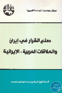 IMG 0023 2 - تحميل كتاب صناعة القرار في إيران والعلاقات العربية - الإيرانية pdf لـ د. نيفين عبد المنعم مسعد