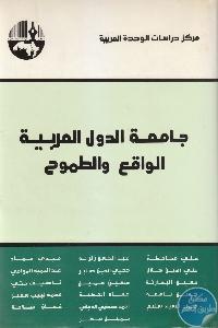 IMG 0026 2 770x1085 1 - تحميل كتاب جامعة الدول العربية : الواقع والطموح pdf لـ مجموعة مؤلفين