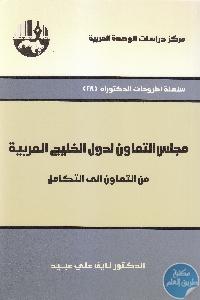 IMG 0031 - تحميل كتاب مجلس التعاون لدول الخليج العربية : من التعاون إلى التكامل pdf لـ د. نايف علي عبيد