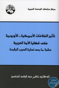 Impact American European - تحميل كتاب تأثير الخلافات الأمريكية - الأوروبية على قضايا الأمة العربية pdf لـ د. ناظم عبد الواحد الجاسور