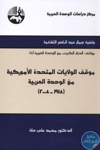 ThePositionoftheUnitedStatesofAmerica 1 - تحميل كتاب موقف الولايات المتحدة الأمريكية من الوحدة العربية (1918 - 2008) pdf لـ د. محمد علي حلة