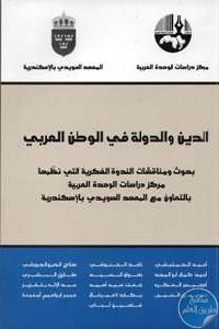 aldinwdwala - تحميل كتاب الدين والدولة في الوطن العربي pdf لـ مجموعة مؤلفين