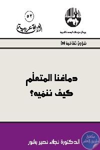 bbb76cdf 7e79 42f0 a765 8d43667b99c7 - تحميل كتاب دماغنا المتعلم كيف ننميه ؟ pdf لـ نجلاء نصير بشور