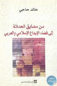 books4arab 1530 - تحميل كتاب من مضايق الحداثة إلى فضاء الإبداع الإسلامي والعربي pdf لـ خالد حاجي