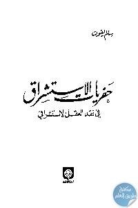 books4arab 1533 - تحميل كتاب حفريات الإستشراق : في نقد العقل الإستشراقي pdf لـ سالم يفوت