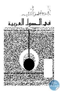 books4arab 1539 - تحميل كتاب الضرائب في الدول العربية pdf لـ د. صباح نعوش