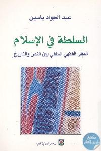 books4arab 1550 - تحميل كتاب السلطة في الإسلام pdf لـ عبد الجواد ياسين