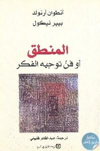 books4arab 1559 - تحميل كتاب المنطق أو فن توجيه الفكر pdf لـ أنطوان أرنولد و بيير نيكول
