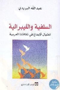 books4arab 1561 - تحميل كتاب السلفية والليبرالية : اغتيال الإبداع في ثقافتنا العربية pdf لـ عبد الله البريدي