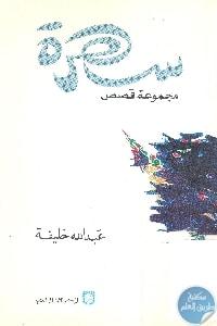 books4arab 1562 - تحميل كتاب سهرة - مجموعة قصص pdf لـ عبد الله خليفة