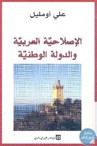 books4arab 1564 - تحميل كتاب الإصلاحية العربية والدولة الوطنية pdf لـ علي أومليل