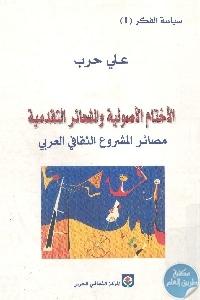 books4arab 1569 - تحميل كتاب الأختام الأصولية والشعائر التقدمية pdf لـ علي حرب