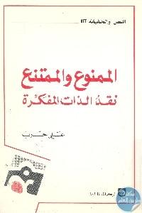 books4arab 1571 - تحميل كتاب الممنوع والممتنع : نقد الذات المفكرة pdf لـ علي حرب