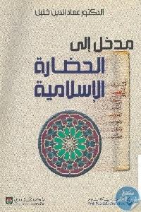 books4arab 1572 - تحميل كتاب مدخل إلى الحضارة الإسلامية pdf لـ د. عماد الدين خليل