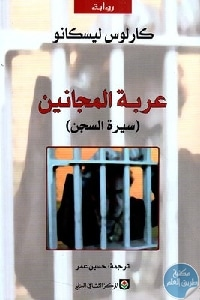 books4arab 1577 - تحميل كتاب عربة المجانين (سيرة السجن) - رواية pdf لـ كارلوس ليسكانو