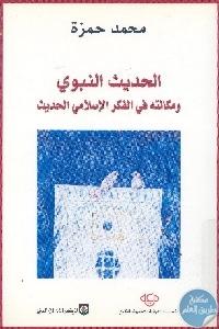 books4arab 1581 - تحميل كتاب الحديث النبوي ومكانته في الفكر الإسلامي الحديث pdf لـ محمد حمزة