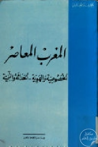 books4arab 1582 - تحميل كتاب المغرب المعاصر : الخصوصية والهوية .. الحداثة والتنمية pdf لـ محمد عابد الجابري
