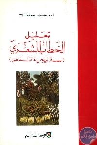 books4arab 1586 - تحميل كتاب تحليل الخطاب الشعري (استراتيجية التناص) pdf لـ د. محمد مفتاح