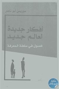 books4arab 1593 1 - تحميل كتاب أفكار جديدة لعالم جديد : فصول في سلطة المعرفة pdf لـ موريس أبو ناضر