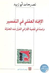 books4arab 1596 - تحميل كتاب الإتجاه العقلي في التفسير pdf لـ نصر حامد أبو زيد