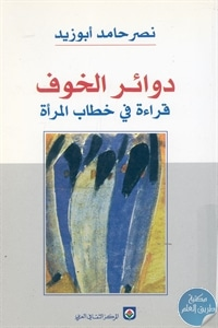 books4arab 1598 - تحميل كتاب دوائر الخوف : قراءة في خطاب المرأة pdf لـ نصر حامد أبو زيد
