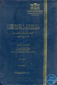 books4arab 1604 - تحميل كتاب عنوان الزمان بتراجم الشيوخ والأقران - أربعة أجزاء pdf لـ إبراهيم بن حسن البقاعي