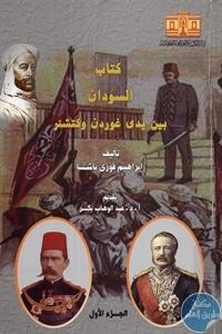 books4arab 1605 - تحميل كتاب السودان بين يدي غوردن وكتشنر - ج.1 pdf لـ إبراهيم فوزي باشا