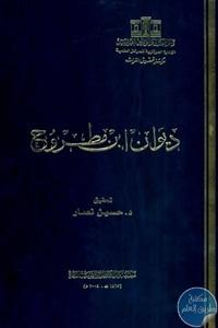 books4arab 1607 - تحميل كتاب ديوان ابن مطروح pdf لـ ابن مطروح