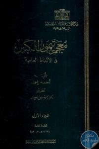 books4arab 1611 - تحميل كتاب معجم تيمور الكبير في الألفاظ العامية - 5 أجزاء pdf لـ أحمد تيمور