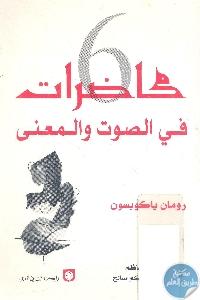 books4arab1523 - تحميل كتاب ست محاضرات في الصوت والمعنى pdf لـ رومان ياكوبسون
