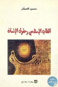 books4arab1525 - تحميل كتاب الخطاب الإسلامي وحقوق الإنسان pdf لـ حسن الصفار