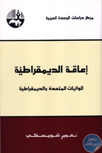 iakat20aldimokratiya - تحميل كتاب إعاقة الديمقراطية : الولايات المتحدة والديمقراطية pdf لـ نعوم شومسكي