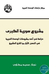 thumb 20mashrou320souriya20al20kobra - تحميل كتاب مشروع سورية الكبرى pdf لـ نجلاء سعيد مكاوي