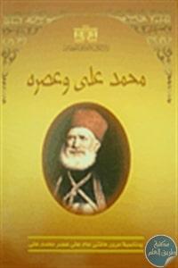 197571 - تحميل كتاب محمد علي وعصره pdf لـ مجموعة مؤلفين