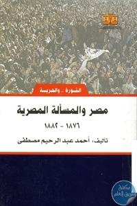 books4arab 1605 - تحميل كتاب مصر والمسألة المصرية (1876-1882) pdf لـ أحمد عبد الرحيم مصطفى