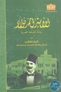 books4arab 1606 - تحميل كتاب الأمير أحمد فؤاد ونشأة الجامعة المصرية pdf لـ أحمد عبد الفتاح بدير