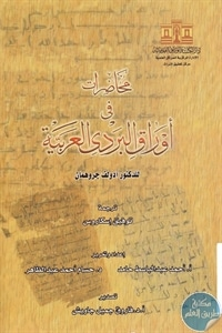 books4arab 1608 - تحميل كتاب محاضرات في أوراق البردي العربية pdf لـ د. أدولف جروهمان