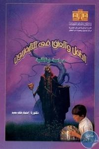 books4arab 1609 - تحميل كتاب الطفل والعنف في التليفزيون : دراسة وثائقية pdf لـ د. اعتماد خلف معيد