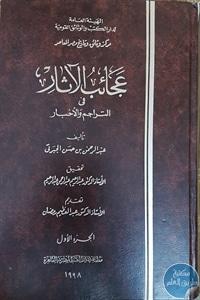 books4arab 1610 - تحميل كتاب عجائب الآثار في التراجم والأخبار - 4 أجزاء pdf لـ عبد الرحمن بن حسن الجبرتي