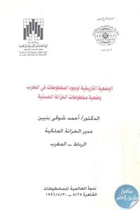 books4arab 1613 - تحميل كتاب الوضعية التاريخية لوجود المخطوطات في المغرب pdf لـ د. أحمد شوقي بنيين