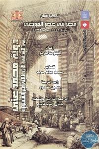 "books4arab.me 0001 - تحميل كتاب دولة محمد علي في الوثائق الإيطالية غير المنشورة.. مصر فى عصر الفوضى (يوليو 1801- يوليو 1804) ""المجلد الأول"" pdf"