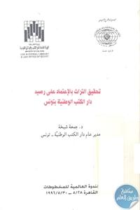 books4arab.me 0002 - تحميل كتاب تحقيق التراث بالإعتماد على رصيد دار الكتب الوطنية بتونس pdf لـ د. جمعة شيخة