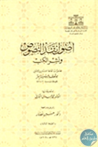 books4arab.me 0003 - تحميل كتاب أصول نقد النصوص ونشر الكتب pdf لـ برچستراسر