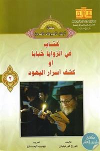 books4arab.me 0004 - تحميل كتاب في الزوايا خبايا أو كشف أسرار اليهود pdf لـ جورج كورنيليان