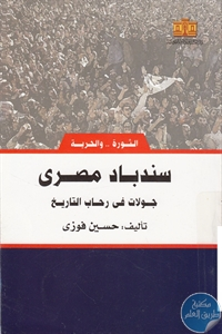 books4arab.me 0005 - تحميل كتاب سندباد مصري : جولات في رحاب التاريخ pdf لـ حسين فوزي