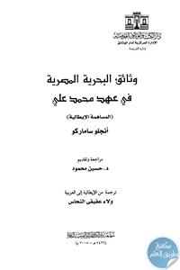 books4arab1710 - تحميل كتاب وثائق البحرية المصرية في عهد محمد علي pdf